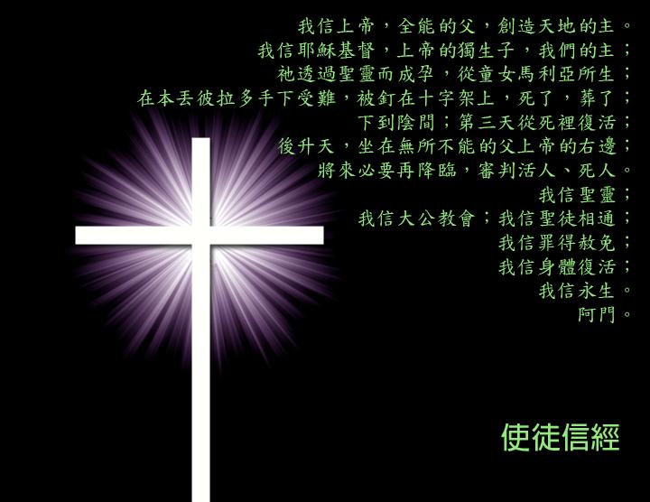 Apostles's creed