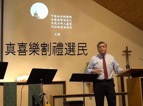 9-30-2018 Sermon