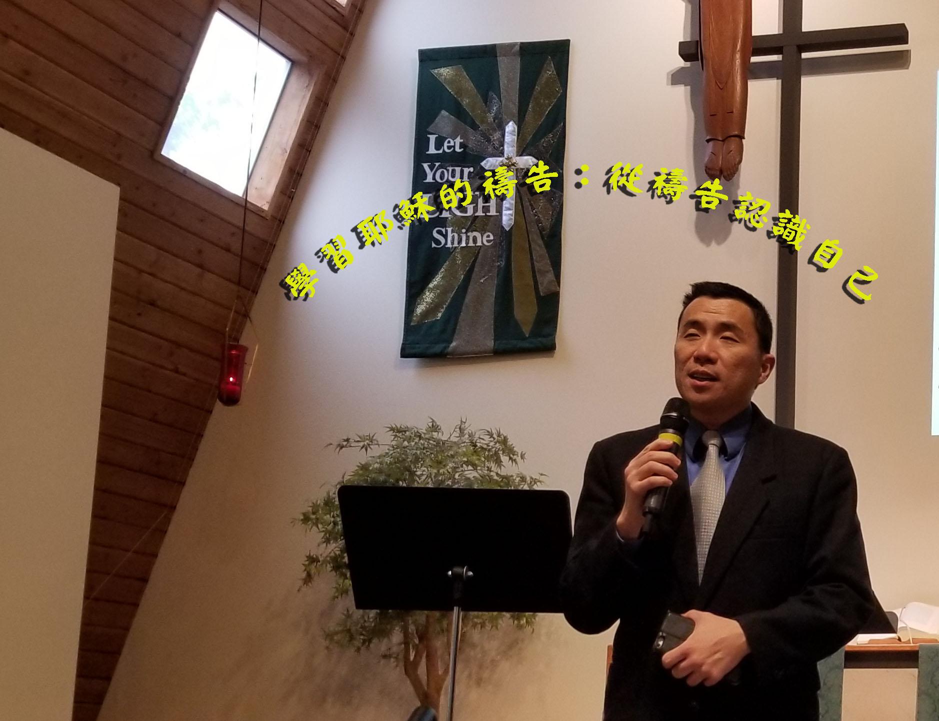 學習耶穌的禱告:從禱告認識自己